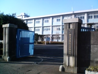 横浜清陵総合高校校門.jpg