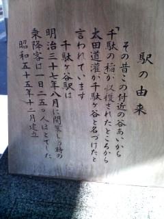 千駄ヶ谷 駅の由来.jpg