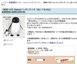 suica_penguin_web.jpg