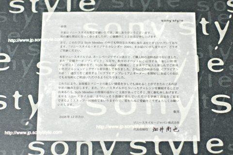 2008sonystyle_calendar01.jpg