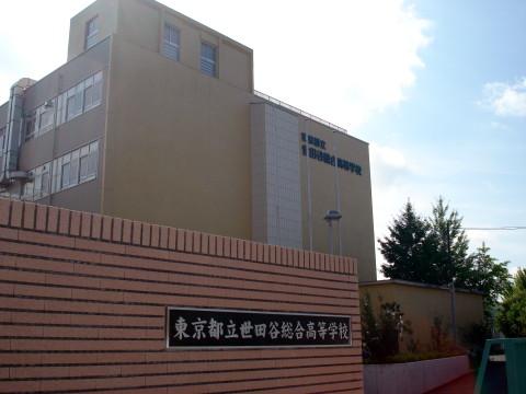 世田谷総合高校校舎