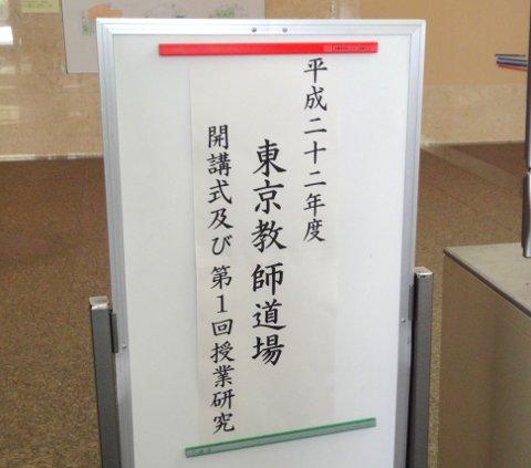 東京教師道場開校式