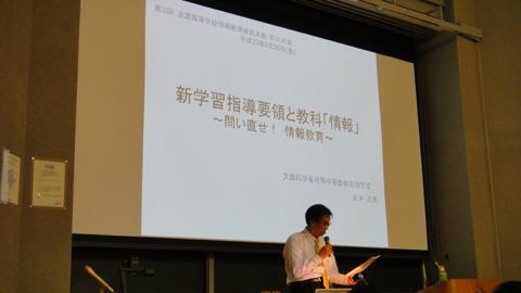 永井克昇先生