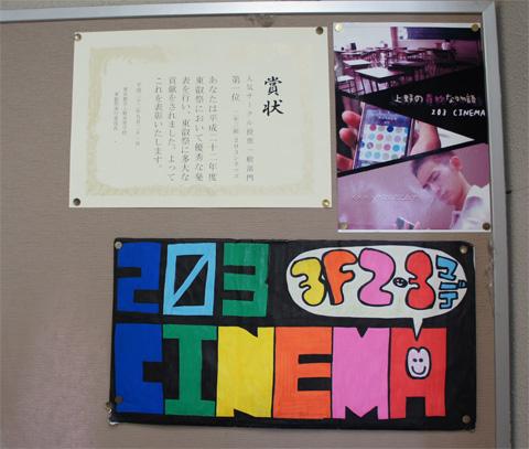203CINEMA_13.jpg