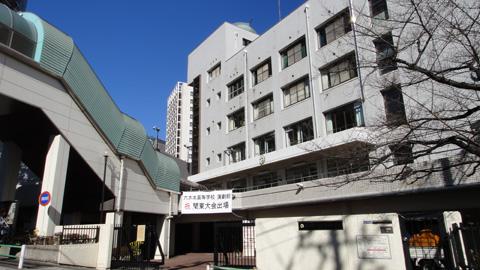 六本木高校
