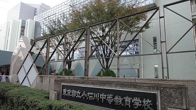 小石川中等教育学校