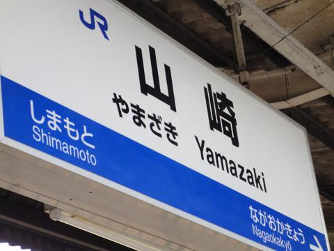 山崎駅看板