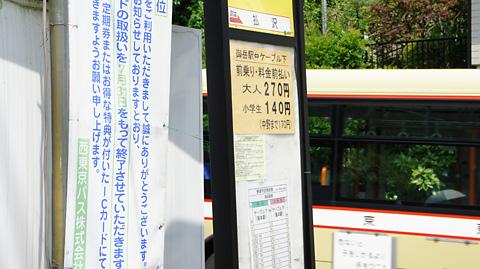 御岳駅バス停