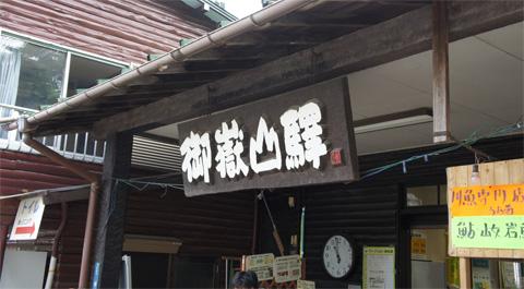 御嶽山駅看板