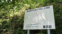 御岳特別鳥獣保護地区区域図