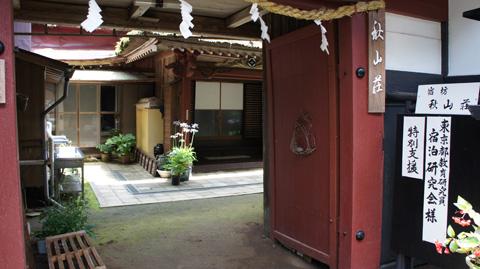秋山荘入り口