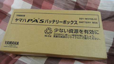 pass_battery_box01.jpg