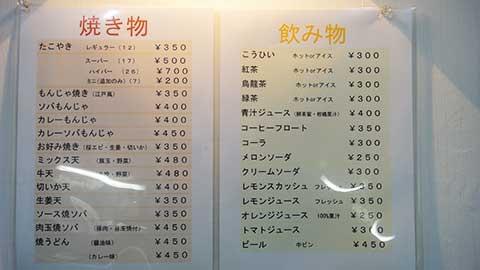 201201takoyaki01.jpg