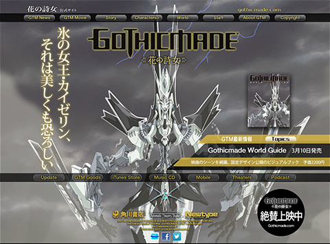 GOTHICMADE_MOVIE.jpg