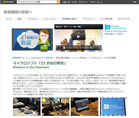 Windows_in_the_Classroom.jpg