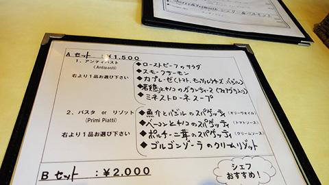 ausu2012正月メニュー