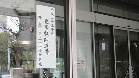 東京教師道場終了式