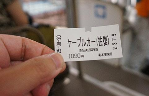 御嶽ケーブルカー往復切符(2013)