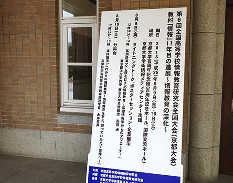 第6回全国高等学校情報教育研究会全国大会(京都大会)