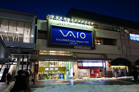 matsumoto_station_vaio.jpg