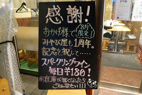miyabiya02.jpg