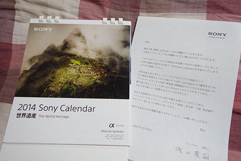 sony2014calendar.jpg