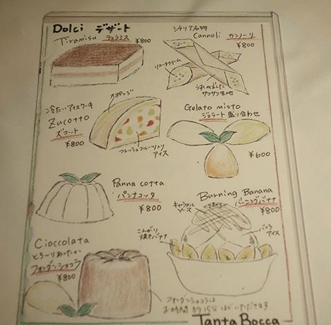 tanta-bocca2013_dolci_menu.jpg