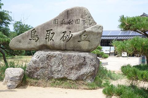 鳥取砂丘石碑
