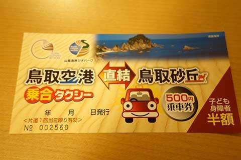 鳥取空港から鳥取砂丘までの乗り合いタクシー