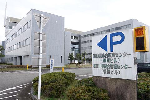 富山県総合教育センター