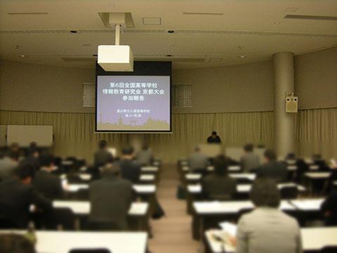 富山県情報部会