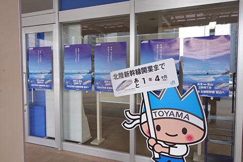 toyama201312_01.jpg