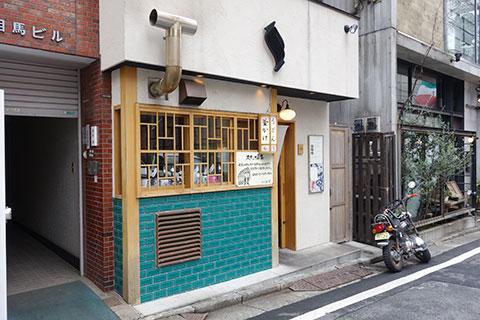 うどん・天ぷら・慎
