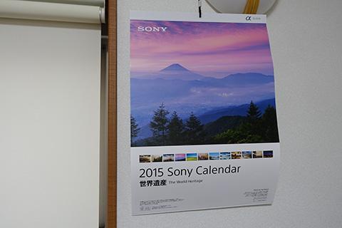 2015_Sony_calendar.jpg