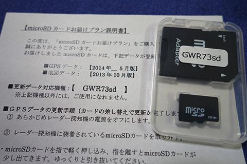 GWR73sd_microSD02.jpg