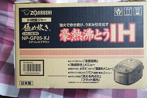 NP-GF05-XJの箱