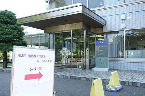 第2回情報教育研究会 in 江戸川大学