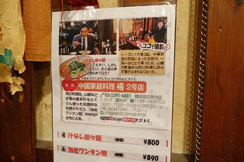 五郎席のポスター