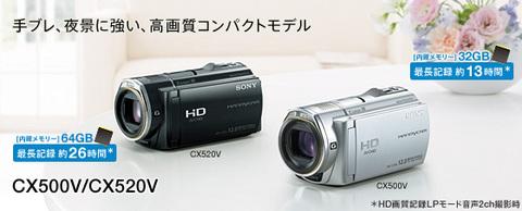 hdr-cx500vcx520v_main_01.jpgのサムネール画像