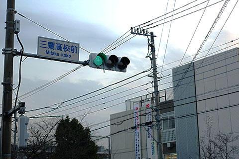 mitaka_koukou_mae01.jpg