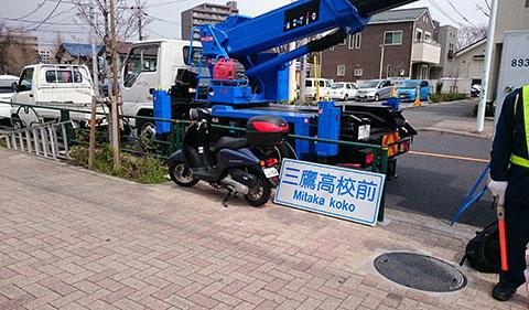 mitaka_koukou_mae02.jpg